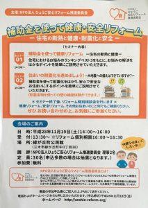 NPO法人ひょうご安心リフォーム推進委員会